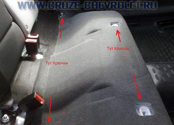 снять заднее сиденье chevrolet cruze