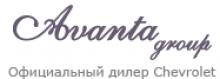 Аванта Avanta Group - официальный дилер Chevrolet Шевроле
